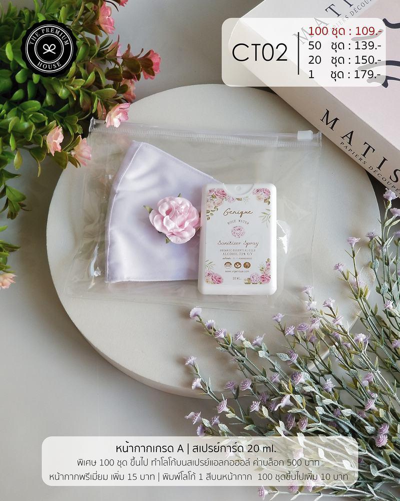 Set CT02 หน้ากากผ้า + แอลกอฮอล์เจล 30 ml ราคา 109 บาท สำหรับ 100 ชิ้นขึ้นไป