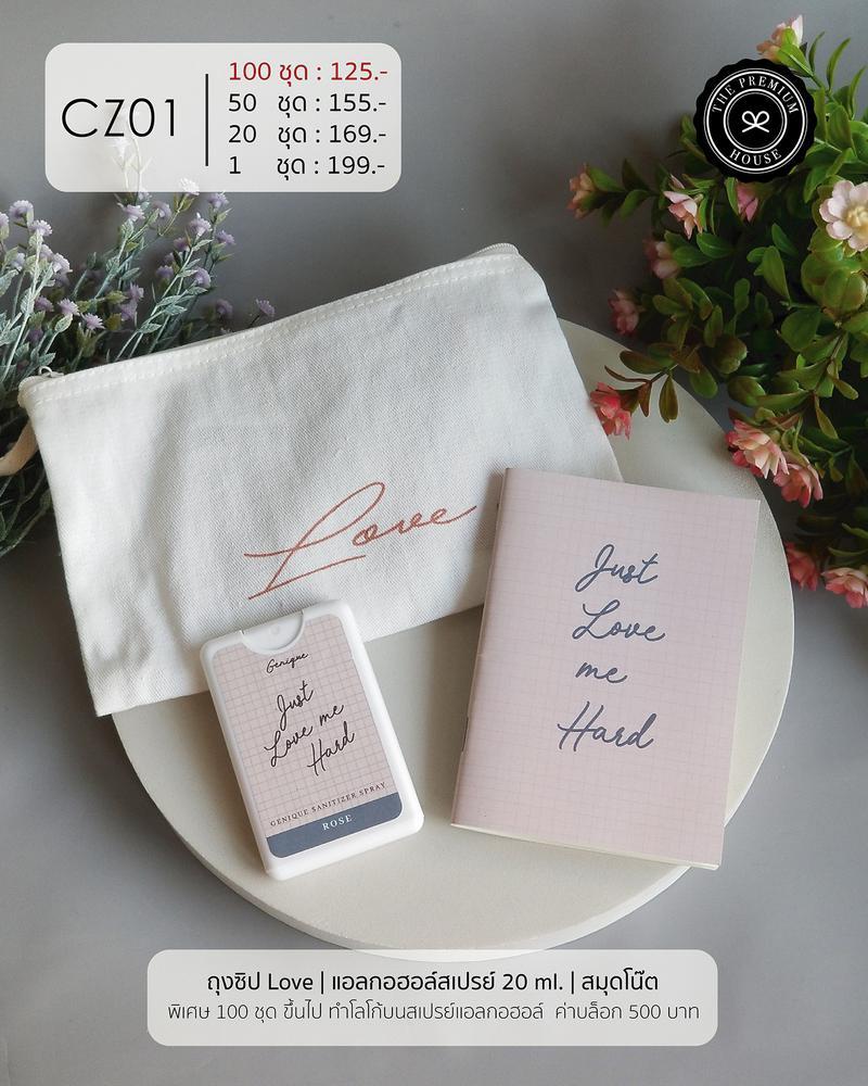 Set CZ01 ถุงซิป Love + แอลกอฮอล์สเปรย์ 20 ml. + สมุดโน๊ต  ราคา 125 บาท สำหรับ 100 ชิ้นขึ้นไป_22hbu06ugf