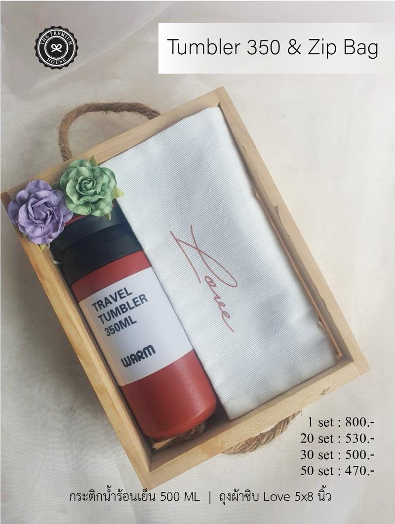 กระติกน้ำปรับอุณหภูมิ 350 ml และถุงผ้า Love ของรับไหว้ ของขวัญองค์กร