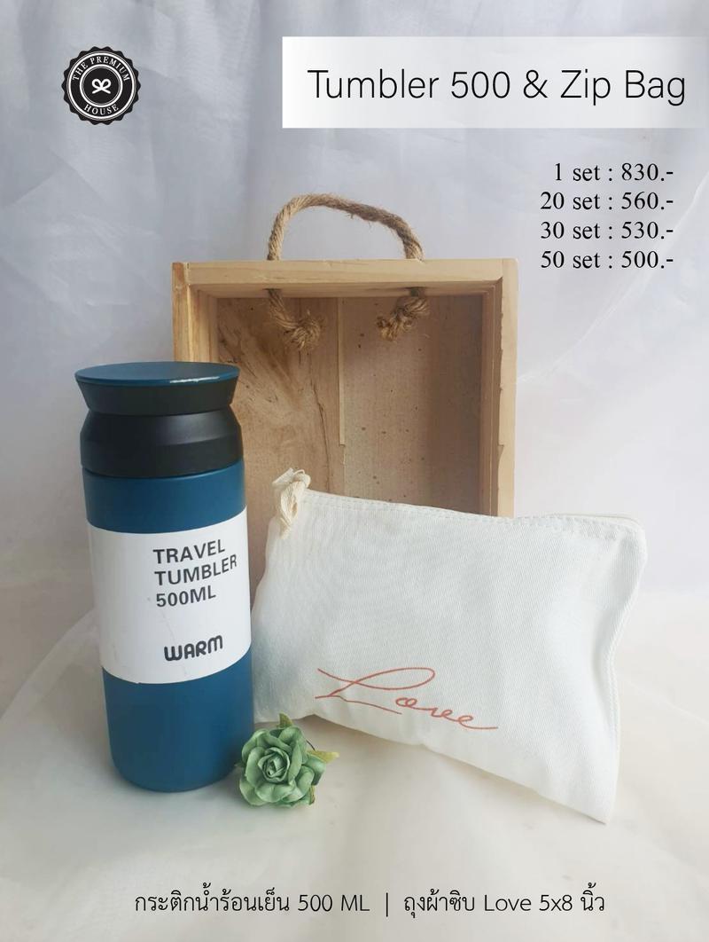 กระติกน้ำปรับอุณหภูมิ 500 ml และถุงผ้า Love ของรับไหว้ ของขวัญองค์กร
