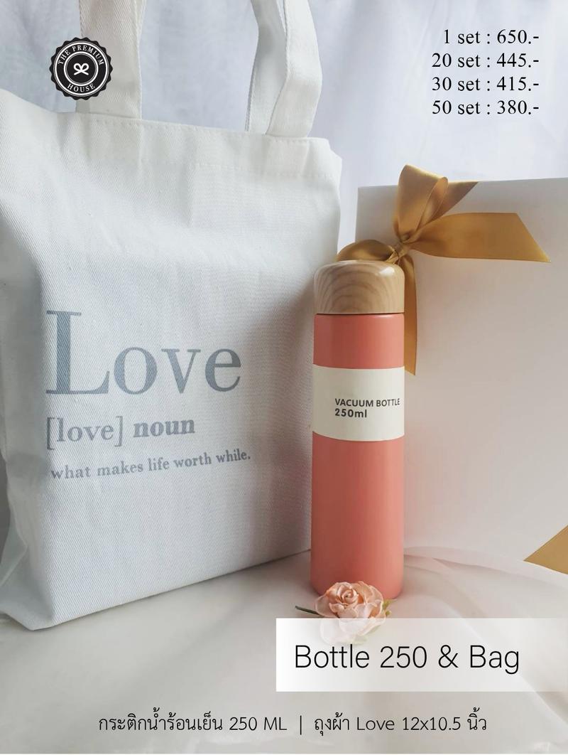 กระติกน้ำปรับอุณหภูมิ 250 ml และถุงผ้า Love ของรับไหว้ ของขวัญองค์กร