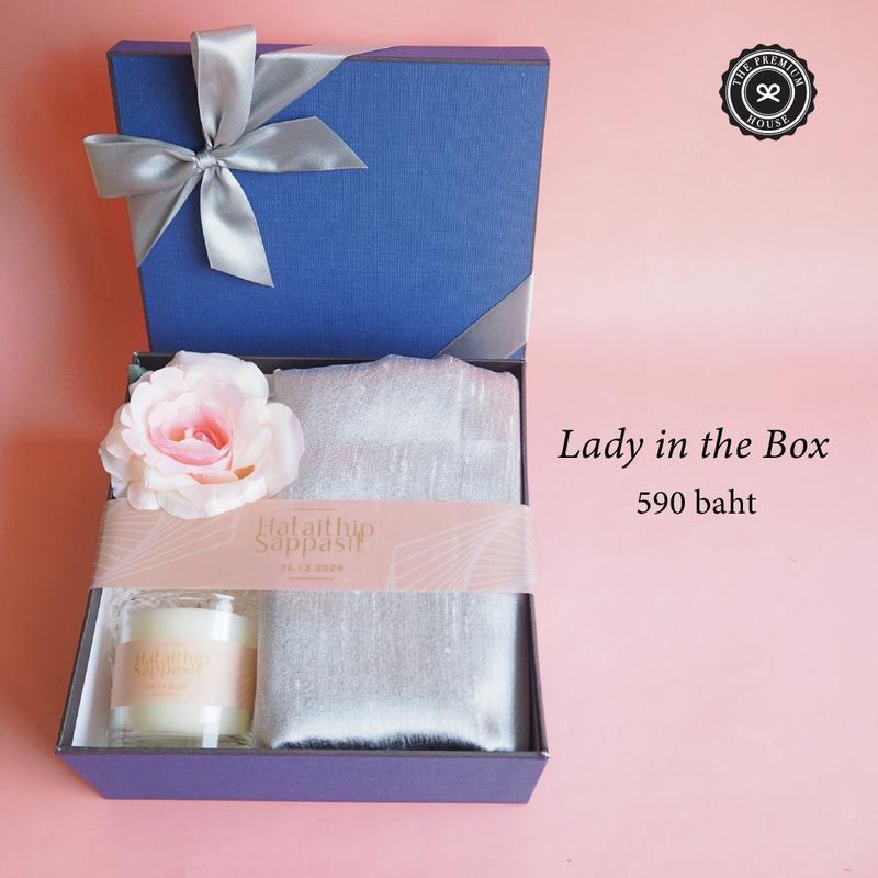 Lady in the Box ของรับไหว้ ของพรีเมี่ยม ของชำร่วย