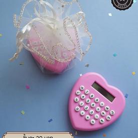 Heart calculator ของชำร่วย ของชำร่วยงานเเต่งงาน ของพรีเมียม
