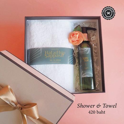 Shower and Towel ของรับไหว้ ของพรีเมี่ยม ของชำร่วย